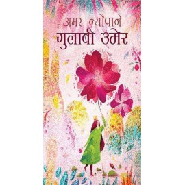 Gulabi Umer By Amar Neupane | Fictional Book