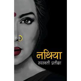 Nathiya By  Saraswati Pratikshya