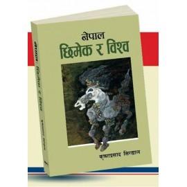 NEPAL CHIMEK RA BISWO