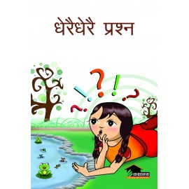 Dherai Dherai Prashna