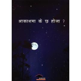 Akash Ma K Cha Hola
