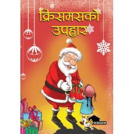 Christmas' Gift