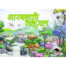 Bharbaha Ko Jungle