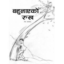 Bahulayea  Ko Rukh