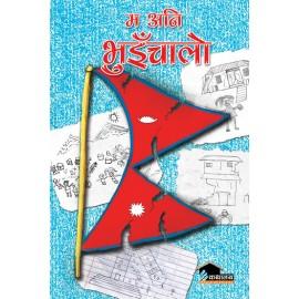 Ma Ani Bhuichalo