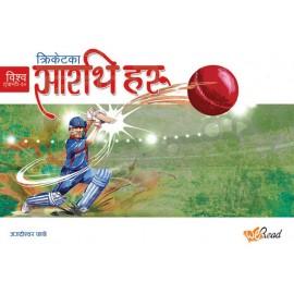 Bishwa T-20 Cricketka Saarathiharu